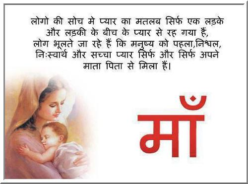 Hindi Mothers Day Quotes