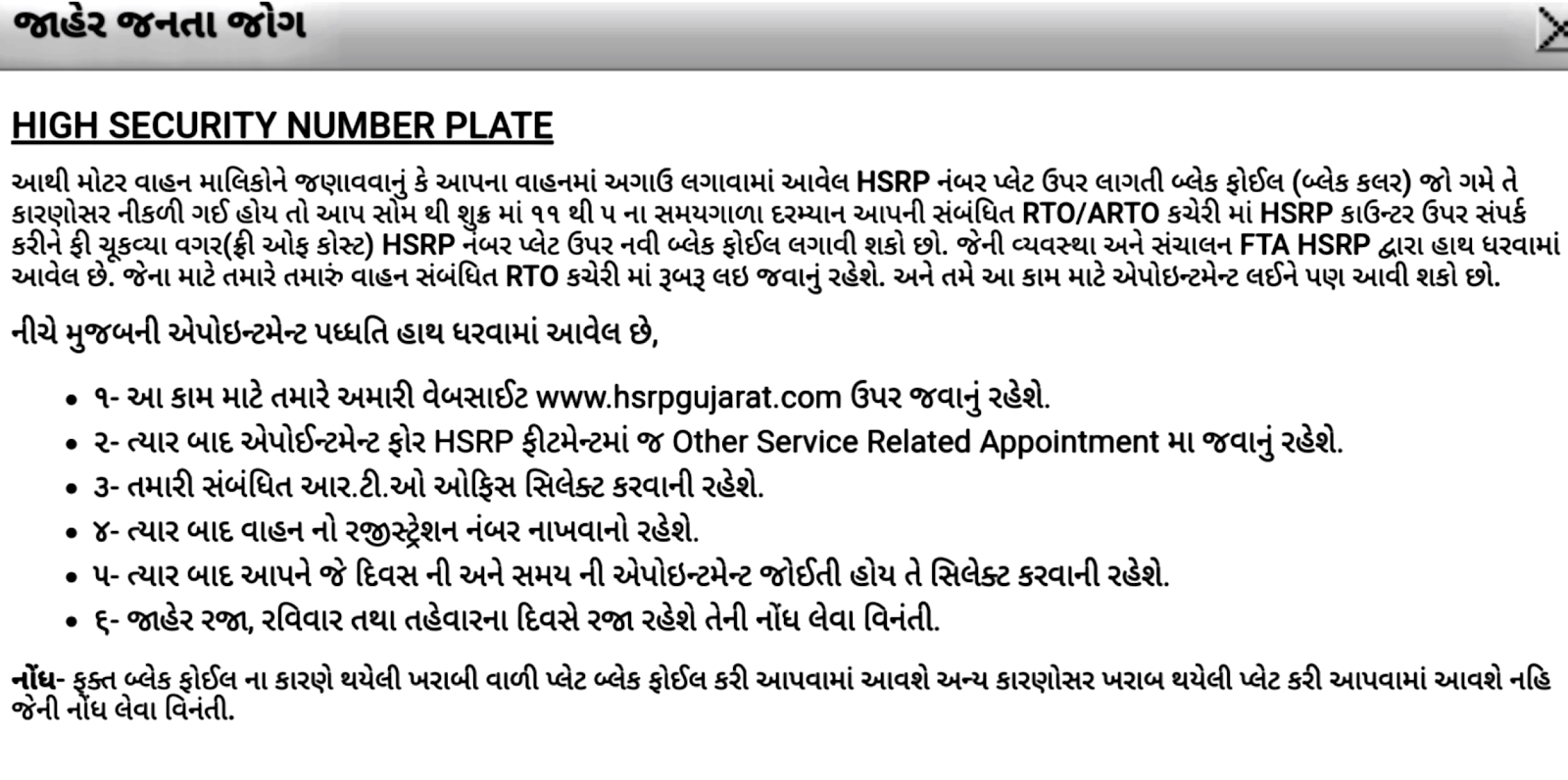 Hsrp number plate pricelist, hsrp,rto