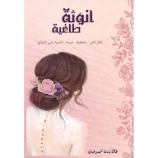 تحميل كتاب أنوثة طاغية pdf - هالة محمد غبان