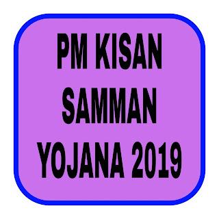 PM Kisan Samman Nidhi Beneficiary Status 2019. Check Beneficiary List and Payment Status