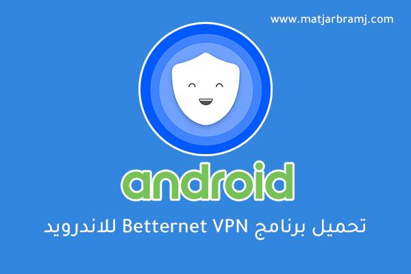 تحميل برنامج Betternet VPN للاندرويد