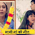 Last Wish : Bhabhima to die makes last wish to meet Naksh Keerti Krish in YRKKH