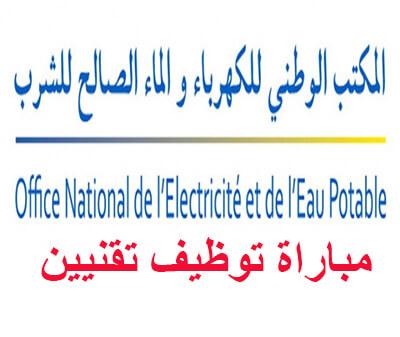المكتب الوطني المكتب الوطني للكهرباء والماء الصالح للشرب -قطاع الماء- مباراة توظيف تقنيين اخر اجل 18 يناير 2021