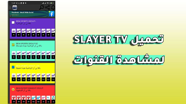 تحميل تطبيق SLAYER TV APK الجديد لمتابعة المباريات و الدوريات الأوروبية مجانا على الأندرويد