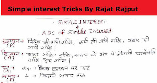Simple Interest Trick