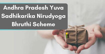 Andhra Pradesh Yuva Sadhikarika Nirudyoga Bhruthi Scheme