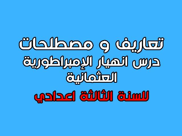 مصطلحات و مفاهيم درس انهيار الإمبراطورية العثمانية والتدخل الاستعماري في المشرق العربي