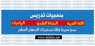 منهجيات تدريس اللغة العربية والنشاط العلمي والرياضيات وفق مستجدات المنهاج المنقح