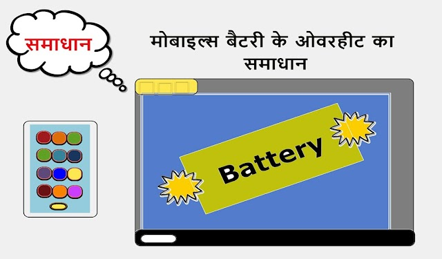 पुराने नोकिया मोबाइल्स बैटरी की कीमत और ओवरचार्ज का समाधान 2020 में