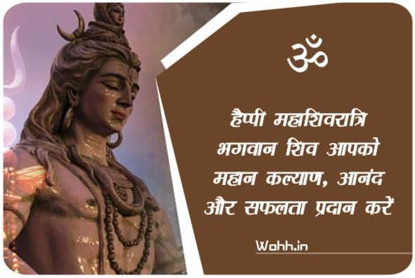 Maha Shivaratri Messages Posters In Hindi