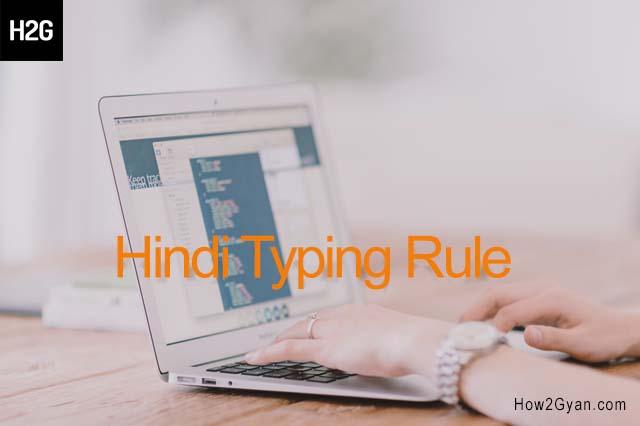 hindi-typing-rule