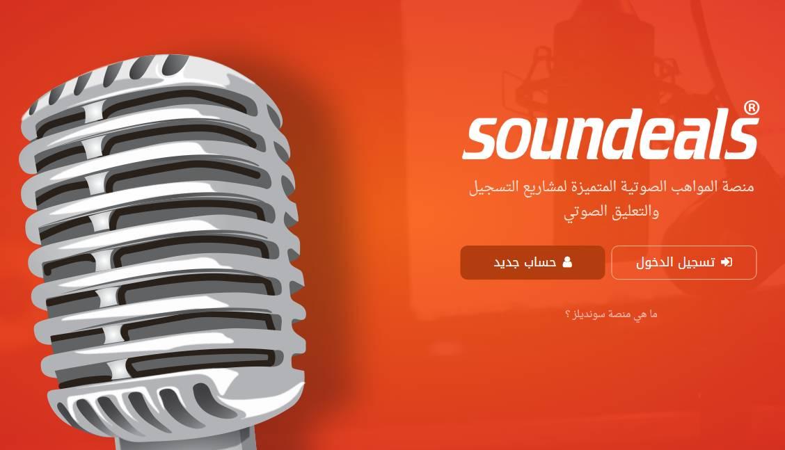 Soundeals | منصة عربية لمشاريع التعليق الصوتي/ إنضم بموهبتك قدم المزيد وحقق أرباح