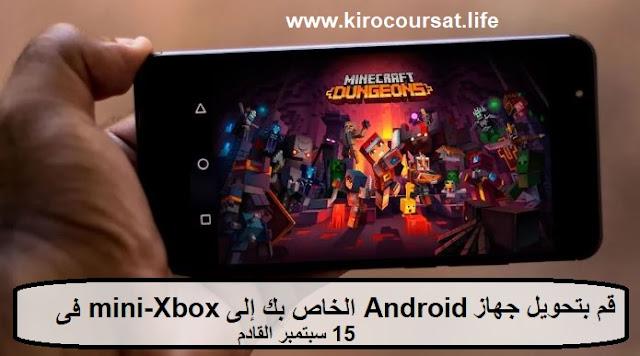 قم بتحويل جهاز Android الخاص بك إلى mini-Xbox في 15 سبتمبر