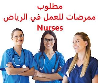 وظائف السعودية مطلوب ممرضات للعمل في الرياض Nurses