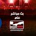 مشاهدة مباراة ليفربول ونابولي بث مباشر بتاريخ 28-07-2019 مباراة ودية