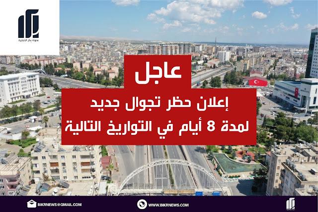 بكر نيوز إعلان حظر تجوال لمدة 8 أيام في تركيا وِفق التواريخ التالية.