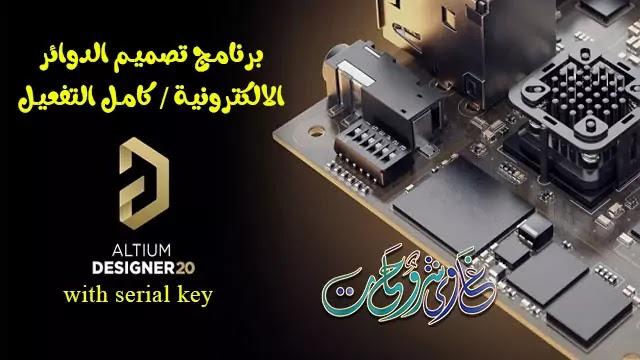 تحميل Altium Designer 20 Build 345 مع كود التفعيل / برنامج تصميم الدوائر الالكترونية