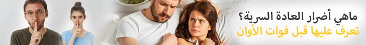 ماهي أضرار العادة السرية ؟