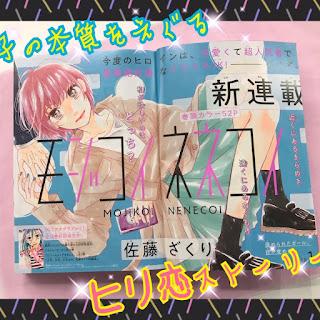 Zakuri Satou começou uma nova série na revista Margaret