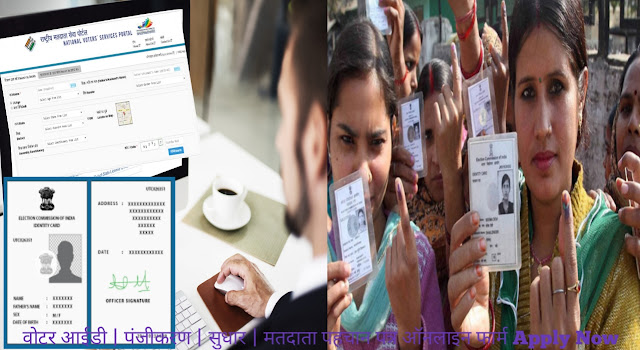 https://www.sarkariresulthindime.com/2019/05/Voter-ID-Online-Form.html?m=1