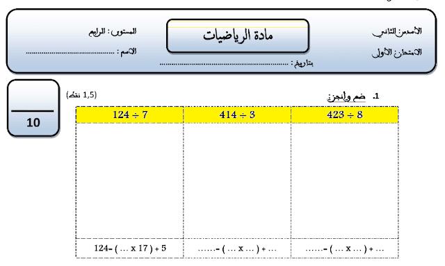فرض المرحلة الثالثة الرياضيات السنة 4