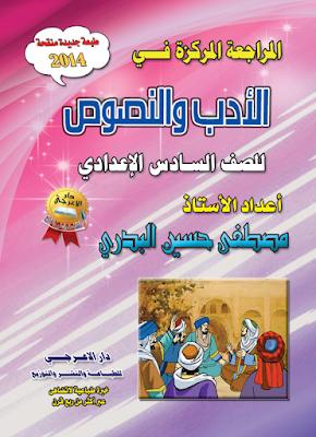 المراجعة المركزة في الأدب والنصوص للصف السادس الأعدادي