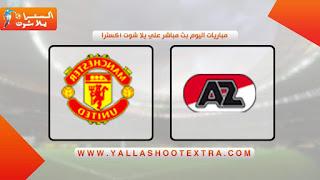مباراه مانشستر يونايتد و الكمار اليوم 3-10-2019. الدوري الاوروبي