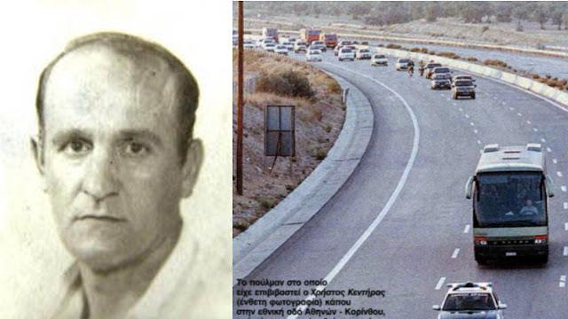 Νοέμβριος 2000: Ο 48χρονος φανοποιός στην Τροιζηνία που έκανε δύο φόνους και απήγαγε 35 τουρίστες