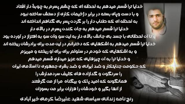 رنج نامه زندانی سیاسی شهید علیرضا کرمی خیر آبادی