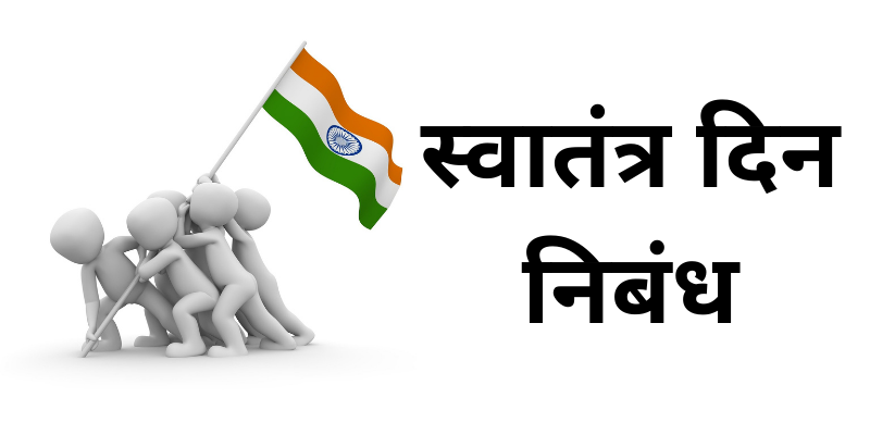 स्वातंत्र दिन मराठी निबंध - Independence Day Essay in Marathi
