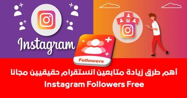 Instagram_followers_free_10k_rtecharabic
