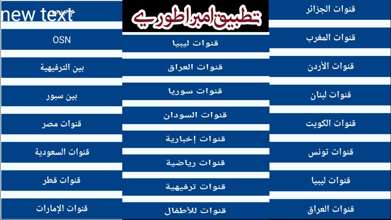 تطبيق امبراطوري لمشاهدة قنواتنا العربية والقنوات الرياضية المشفرة مجان