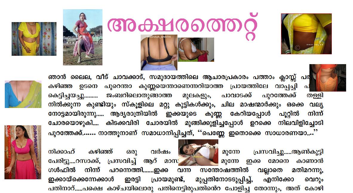 Yahoo Malayalam Sex Story Groups 70
