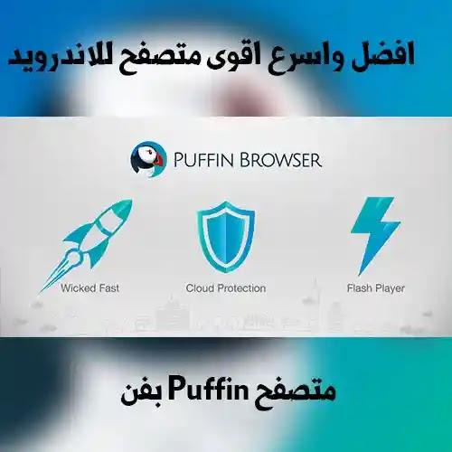 قوم Puffin Browser بدلاً من تنزيل الصفحات الثقيلة والكبيرة الحجم بتحميله على الخادم الخاص بك وضغطه ثم يقوم بتحميله على جهازك هذا لا يسرع فقط بل يستخدم أيضًا حركة مرور أقل