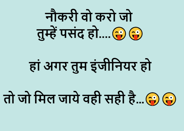 Jokes in Hindi|Funny jokes in Hindi