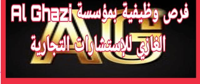 وظائف لعدة تخصصات بمؤسسة al ghazi dubai بالإمارات