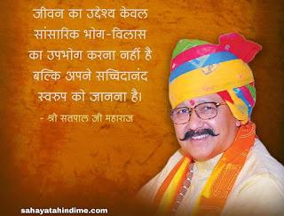 Satpal- Ji-Maharaj