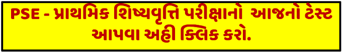 PSE Exam Online Test 5 Subject Gujarati