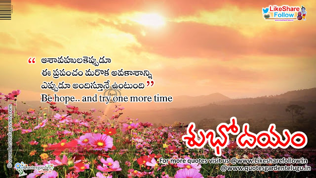 Best Good morning Quotes from Quotes Garden telugu