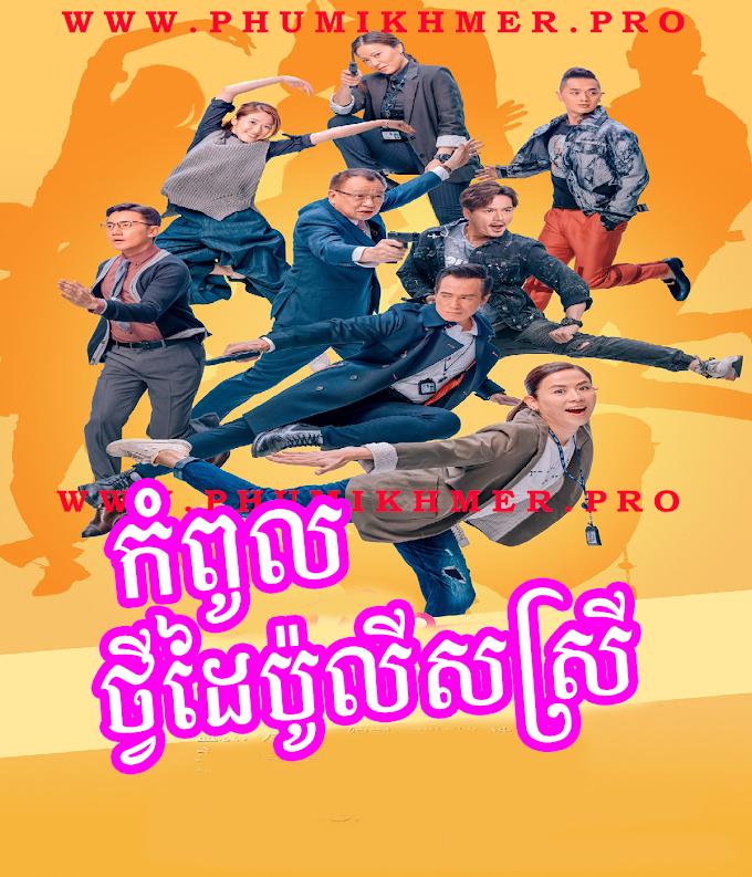 Kompoul Tvey Dai Police Srey [Ep.03-04]
