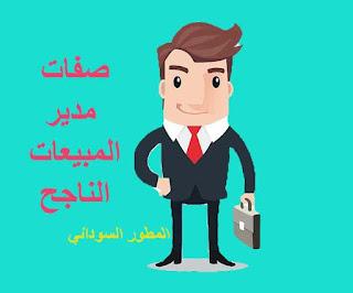 صفات مدير المبيعات