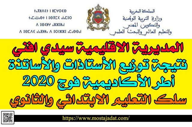 المديرية الاقليمية سيدي افني: نتيجة توزيع الأستاذات والأساتذة أطر الأكاديمية فوج 2020 - سلك التعليم الابتدائي والثانوي