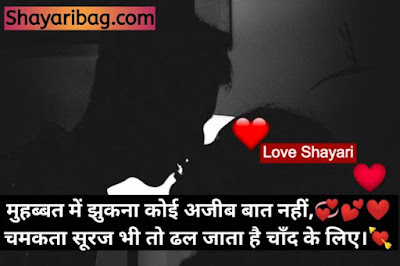 Best Romantic Shayari Download