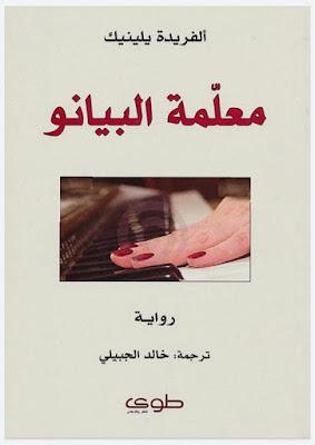 تحميل وقراءة رواية معلمة البيانو pdf من تأليف إلفريدي يلينيك
