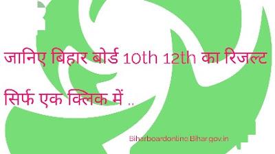Bihar 10th result, Bihar 12th result