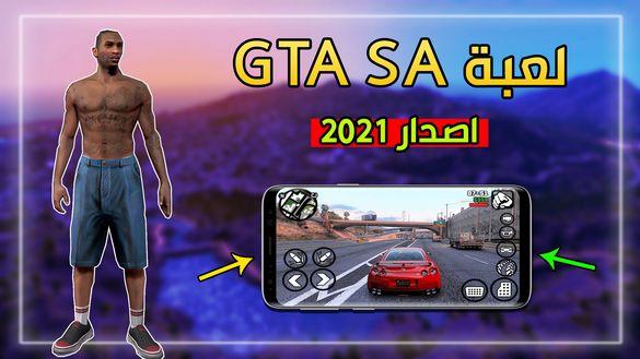 تحميل و تجرية GTA SA اصدار سنة 2021 !! صارت لعبة جديدة !