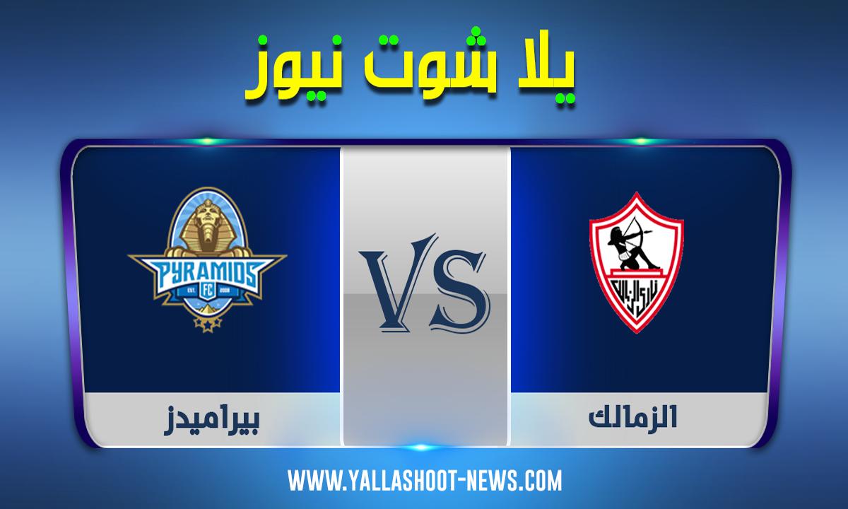 مشاهدة مباراة الزمالك وبيراميدز بث مباشر اليوم الخميس 3-9-2020 الدوري المصري