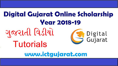 Digital Gujarat Online Scholarship 2018 Video Tutorials