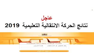 نتائج الحركة الانتقالية 2019 haraka لهيئة التدريس