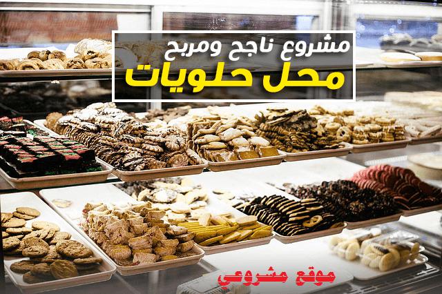 دراسه جدوي فكرة مشروع محل حلويات شرقية وغربية في المنزل 2020
